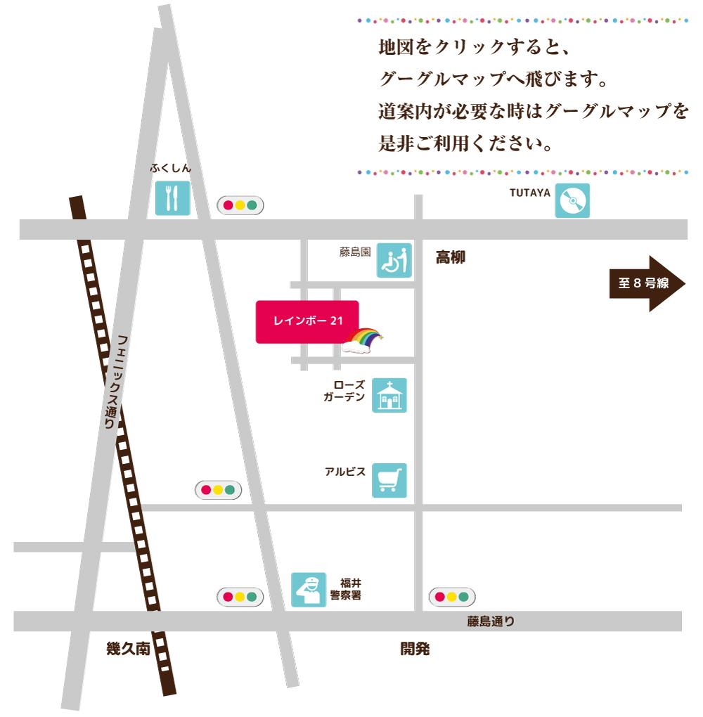 レインボー21 地図