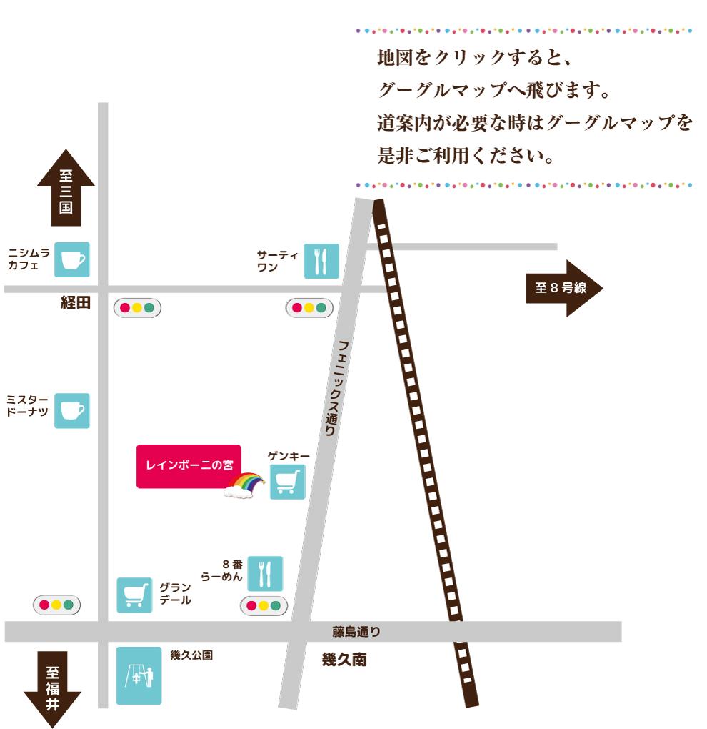 レインボー二の宮 地図