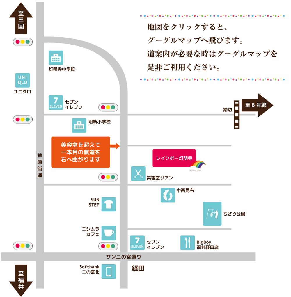 レインボー灯明寺 地図